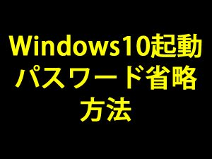windows10-disable-password-login